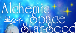 ☆☆☆ Alchemic Space Star-Seed ☆ 星タネ ☆☆☆